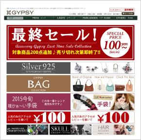 GYPSY販売サイト