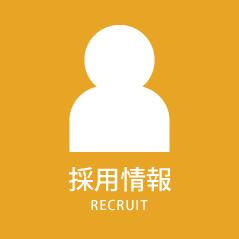 リクルート recruit